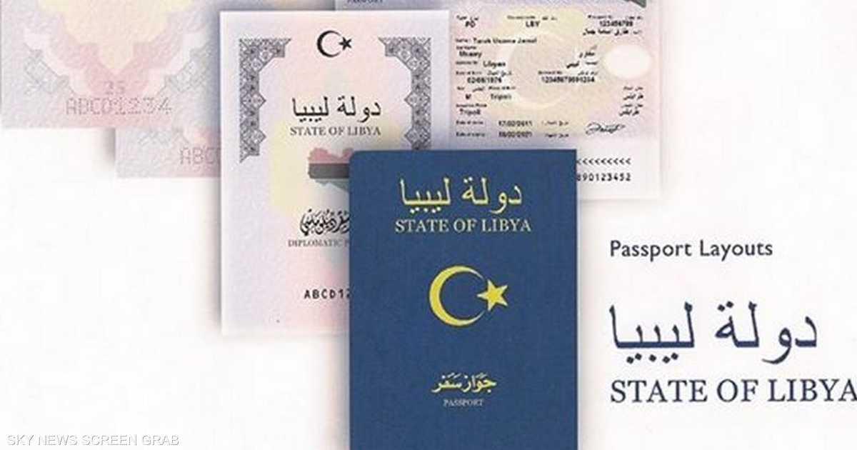 ليبيا.. جواز سفر لمحاصرة أنصار القذافي