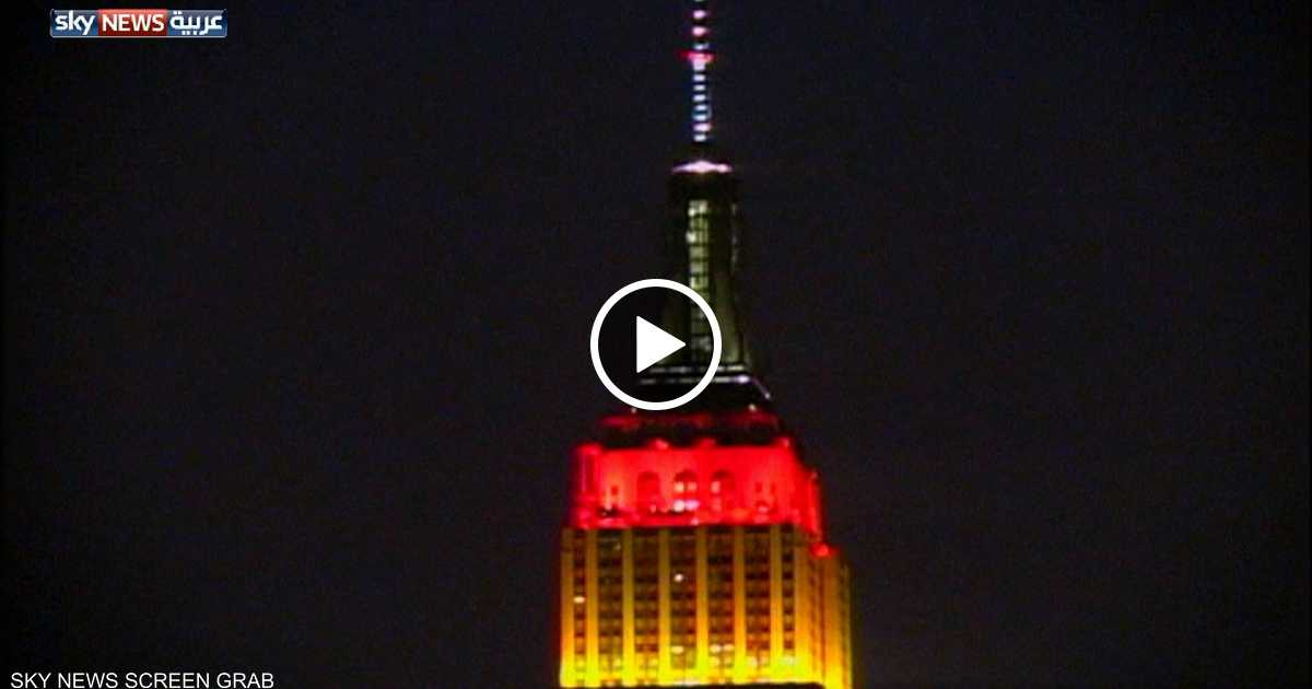 إضاءة مبنى إمباير ستيت بألوان علم ألمانيا