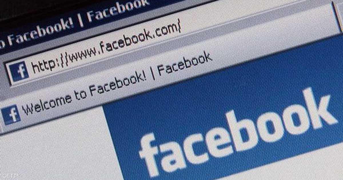 فيسبوك تعتذر عن عطل أصاب الموقع