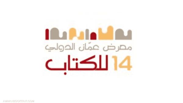 انطلاق فعاليات معرض عمان للكتاب