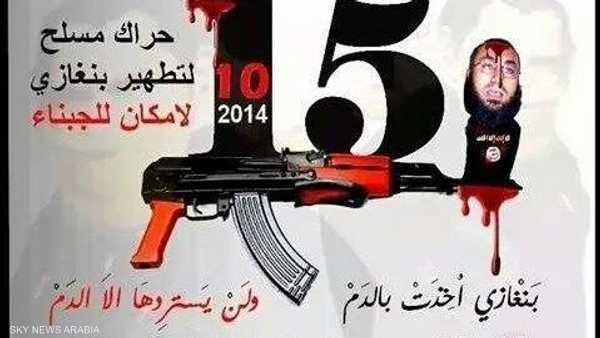 دعوات لمواجهة الميلشيات في بنغازي 1-695021