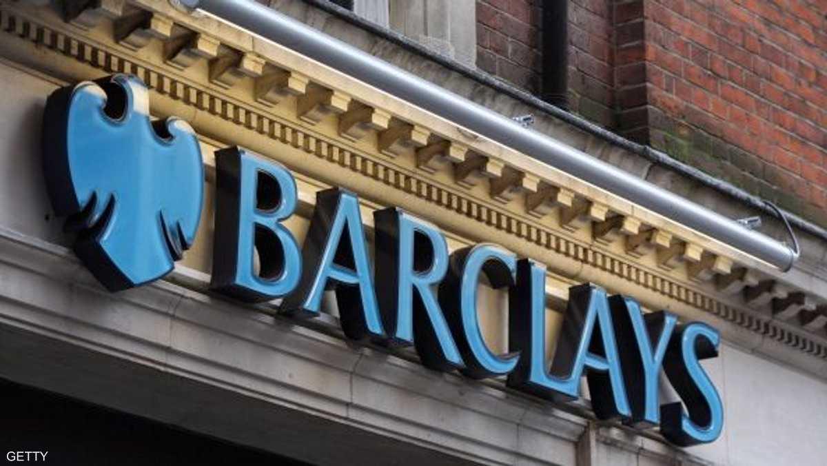 محاكمة مسؤولين باركليز التمويل 1-746910.jpg