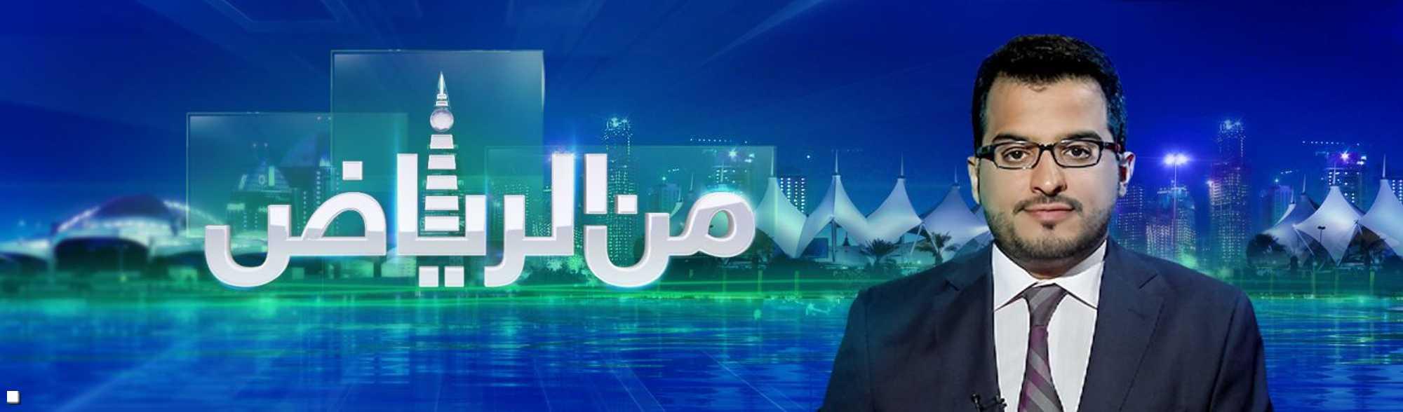 من الرياض