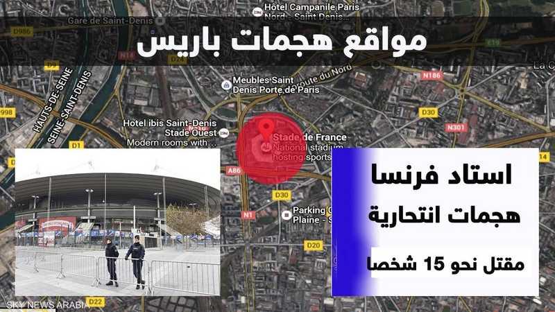 الهجمات على استاد فرنسا شملت عدة أهداف