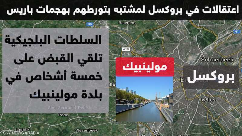 تفاصيل الاعتقالات في بروكسل