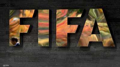 """الفيفا يطلق """"رصاصة الرحمة"""" على مباريات 45 يوما"""