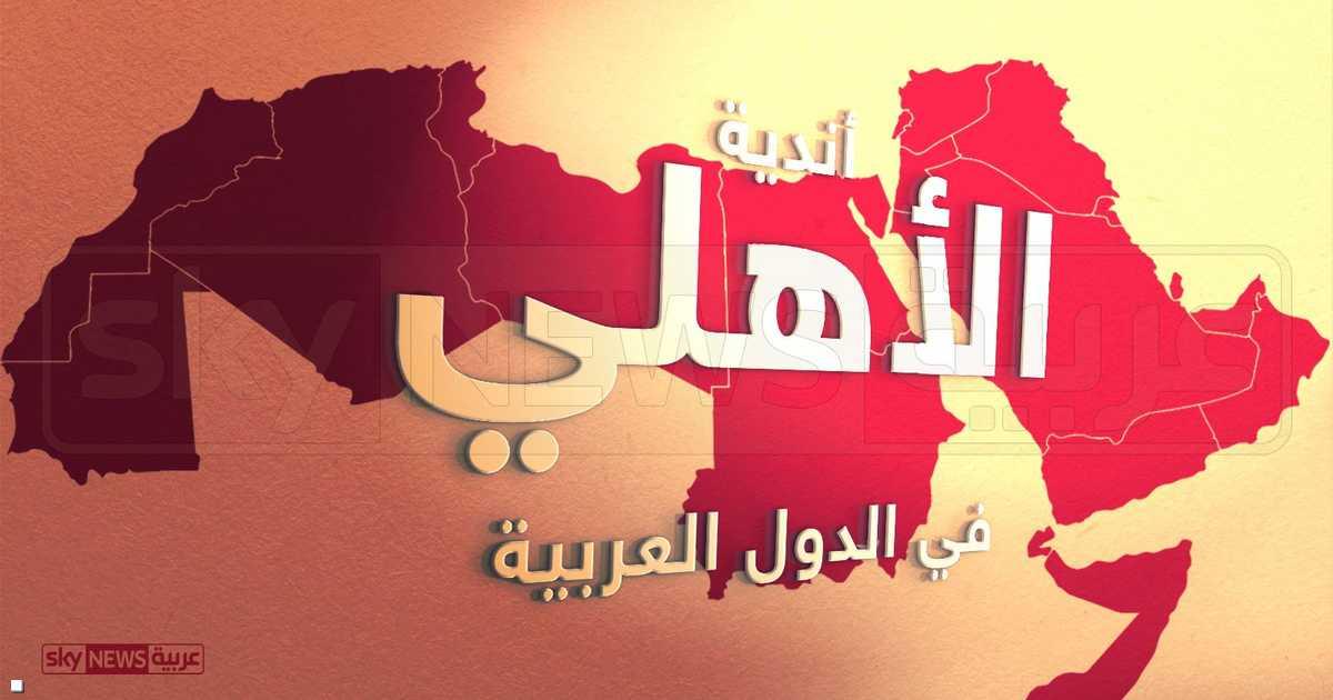 """إنفوغرافيك.. """"الأهلي"""" هدية مصرية إلى العالم العربي"""