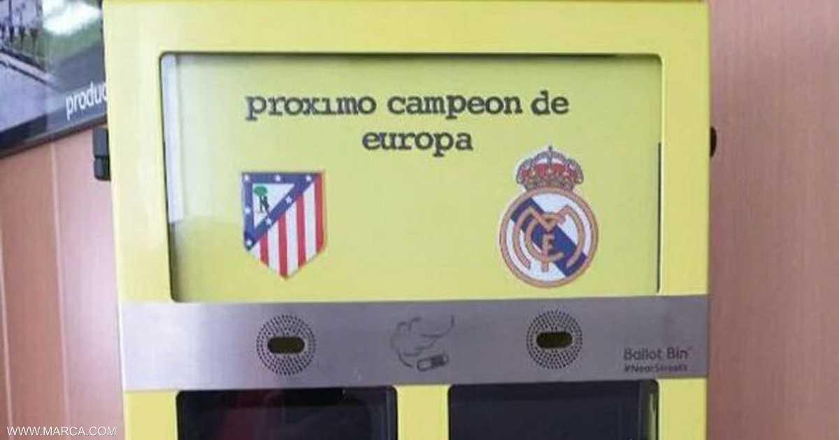 مدخنو مدريد يحددون بطل أوروبا