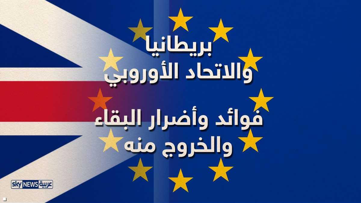 بريطانيا وأوروبا
