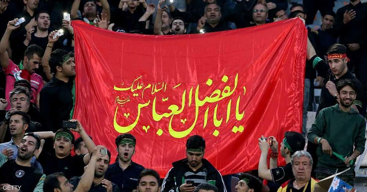 الفيفا يفرض عقوبات على إيران بسبب شعارات طائفية