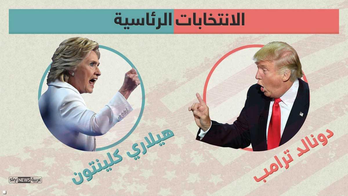 ترامب ضد كلينتون