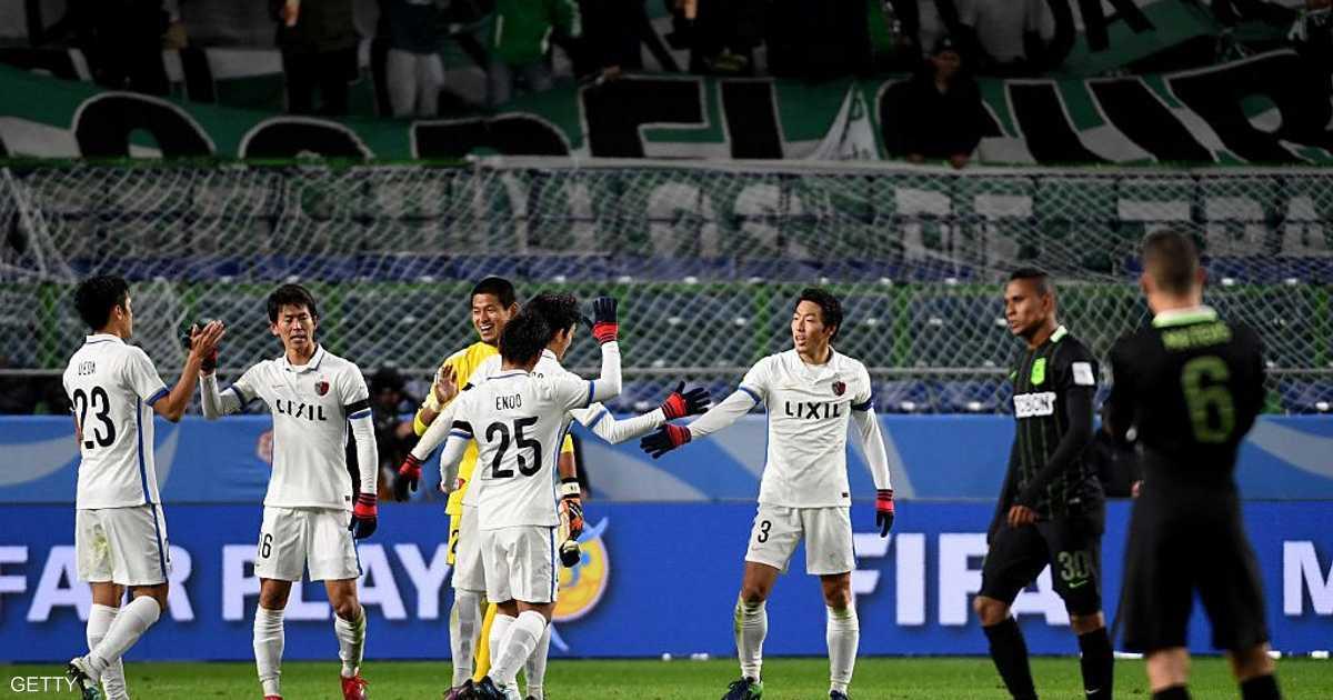 كاشيما يحقق المفاجأة ببلوغه نهائي مونديال الأندية