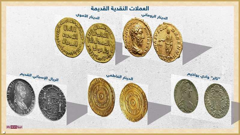 النقود القديمة
