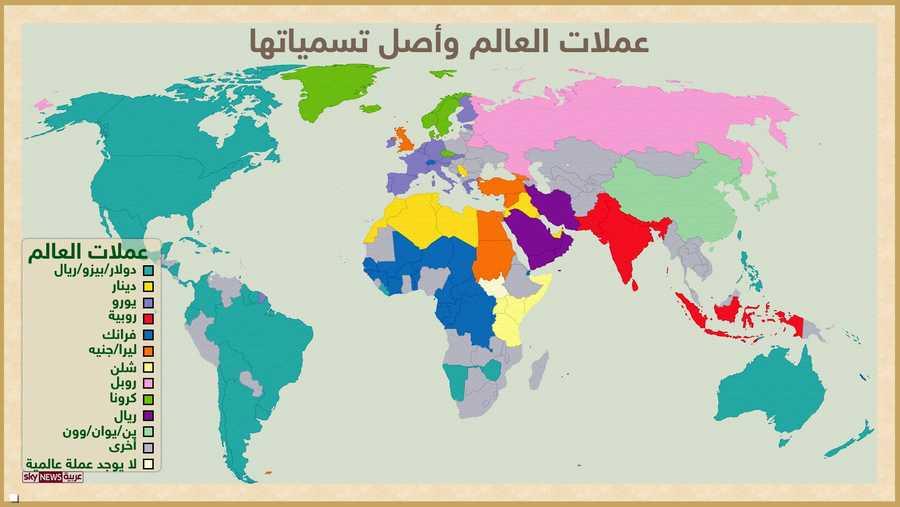 الدول وعملاتها