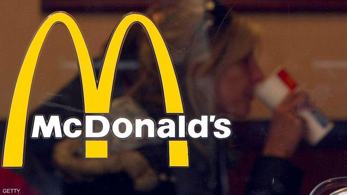 ماكدونالدز 1-914018.jpg
