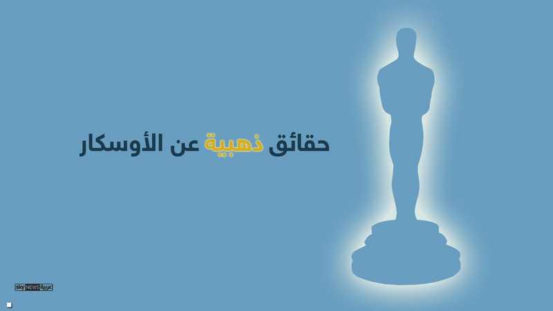 جوائز الأوسكار.. حقائق ومعلومات