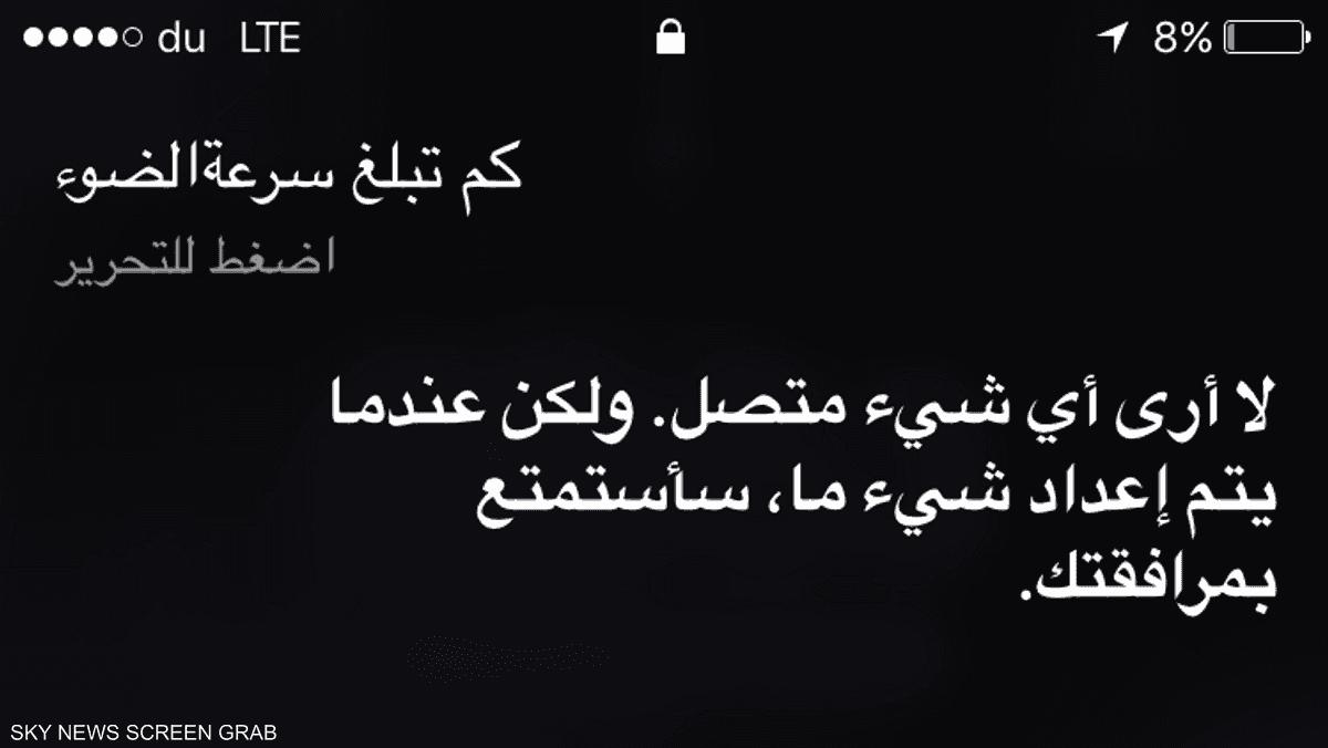 حوار مع خدمة Siri العربية على آيفون