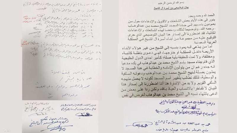 أسرة آل الشيخ السعودية ترد على ادعاءات أمير قطر أخبار سكاي نيوز عربية