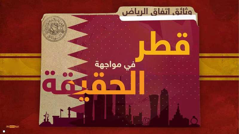 قطر والحقيقة