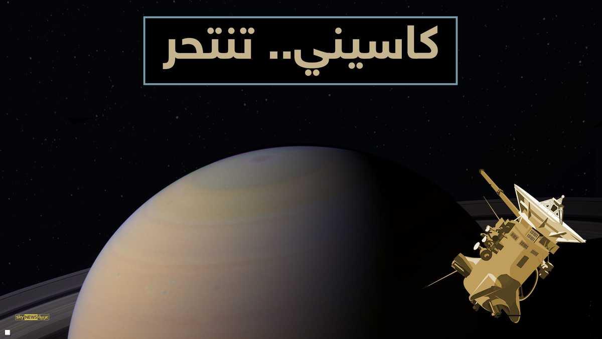 """مهمة مركبة الفضاء """"كاسيني"""" انتهت"""