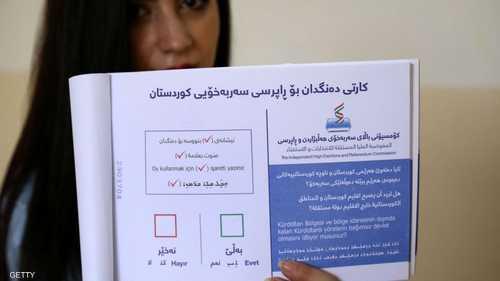 ورقة استفتاء إقليم كردستان العراق