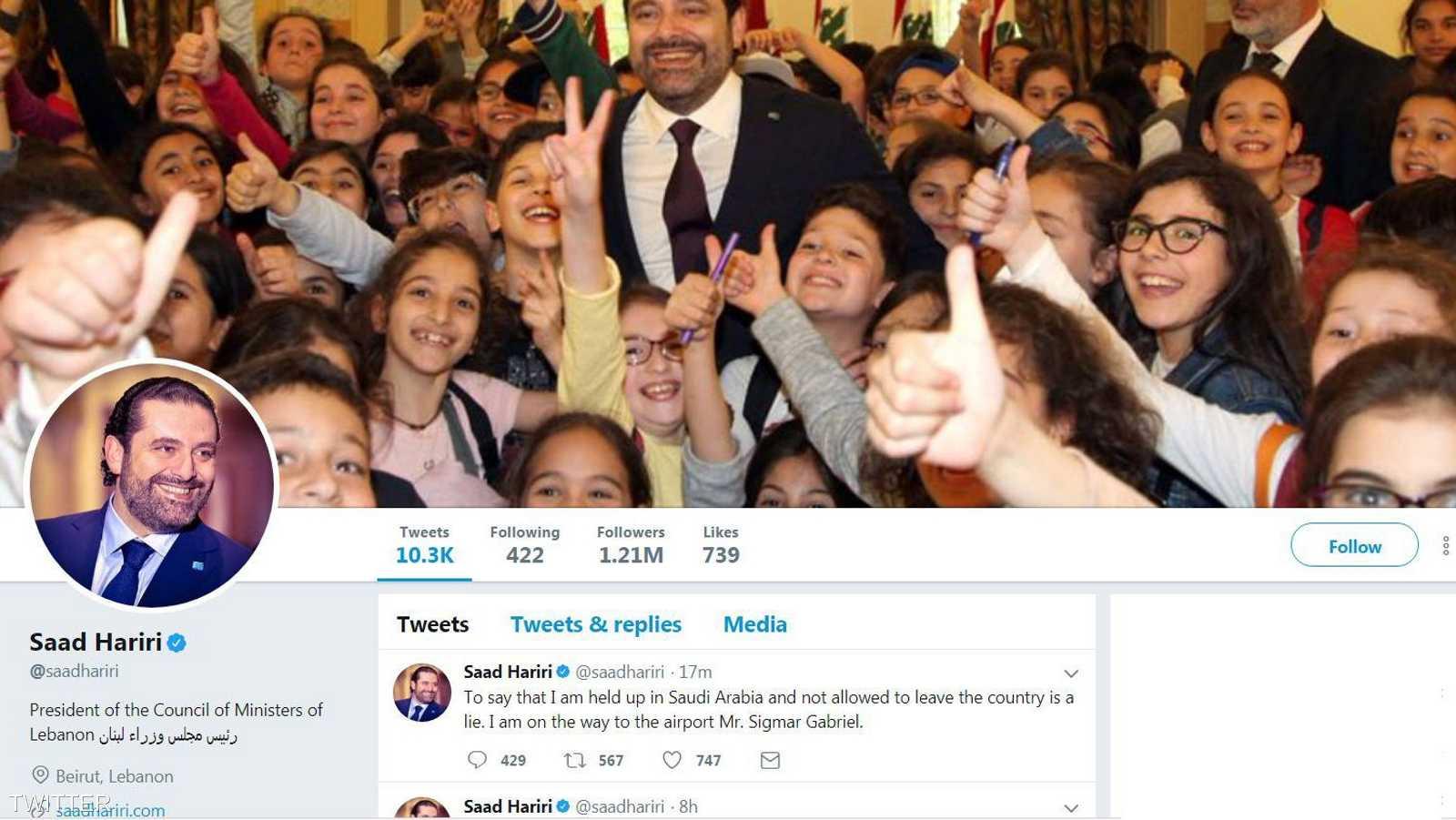تغريدة سعد الحريري