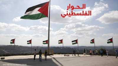 """القاهرة تستضيف جلسات حوار وطني فلسطينية """"مفصلية"""""""