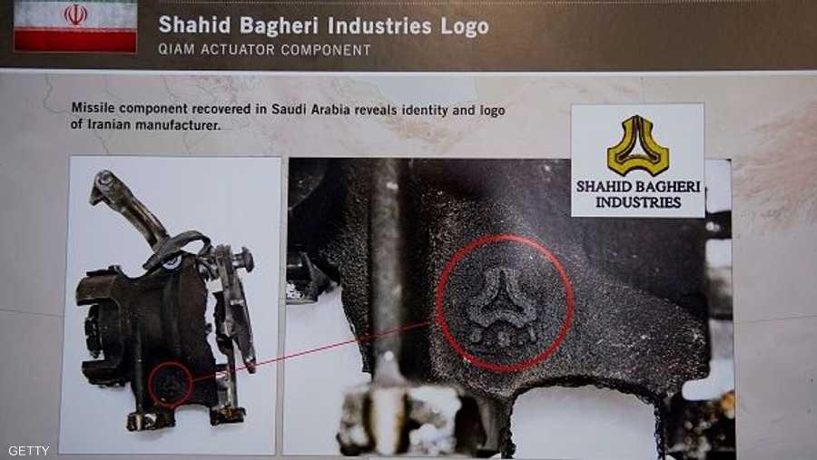 شعار الشركة الإيرانية المصنعة للصاروخ الذي أطلقه الحوثيون.