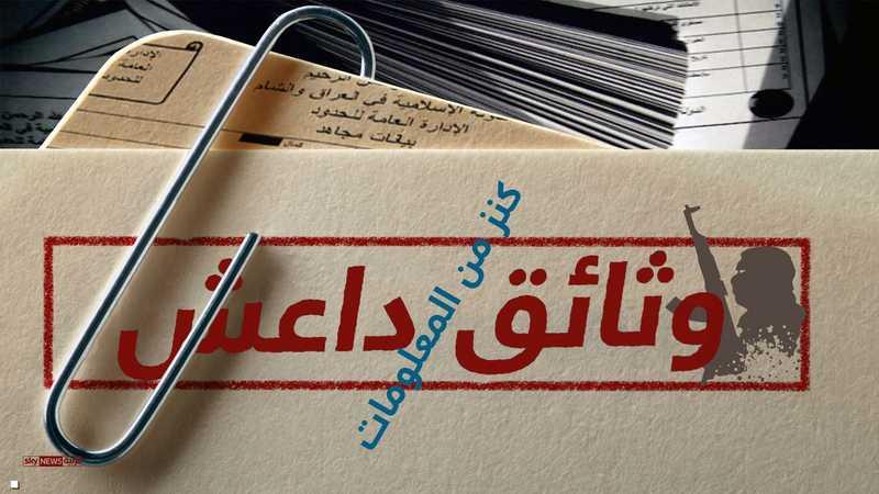 وثائق داعش