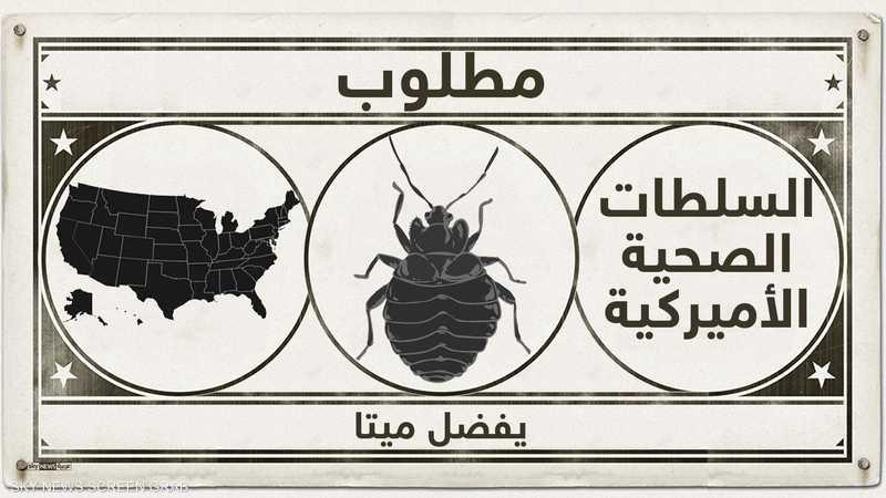 السلطات الصحية في الولايات المتحدة تدعو لمكافحة الحشرة
