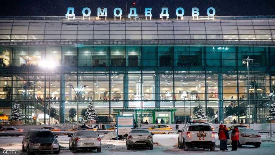 مطار دوموديدوفو حيث أقلعت الطائرة في رحلتها الأخيرة