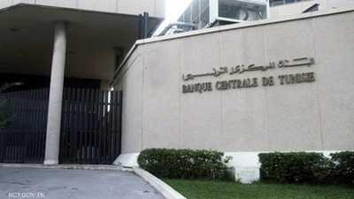 تونس تبقي على سعر الفائدة دون تغيير