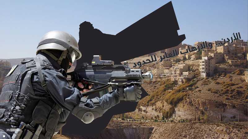 أجهزة الأمن الأردنية تواجه الإرهاب