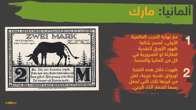 الحمار على ورقة نقد بقيمة 2 مارك