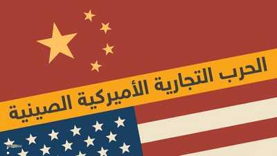 """الرد الصيني قادم بعد """"قرار الرسوم الأميركية"""""""