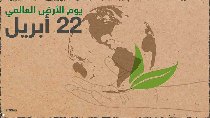 يوم الأرض العالمي يصادف 22 أبريل من كل عام