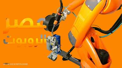 إنفوغرافيك.. هل يخطف الروبوت وظائف الإنسان؟