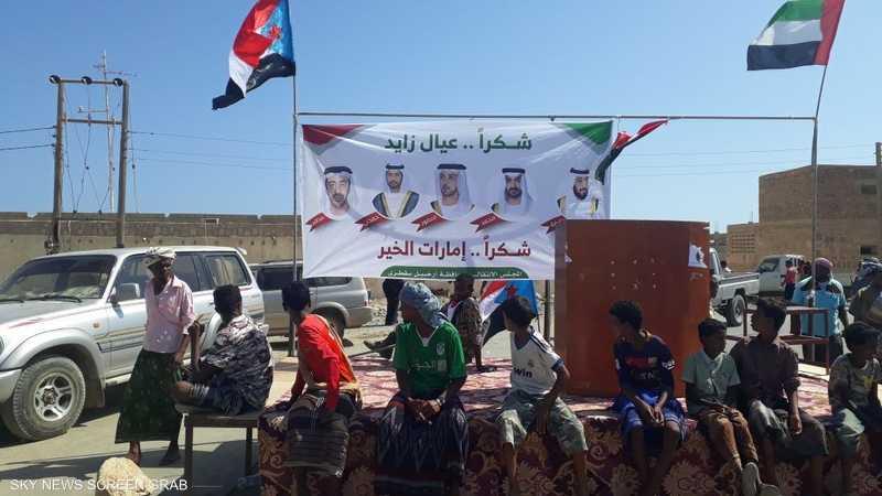 لافتات في سقطرى تشكر الإمارات