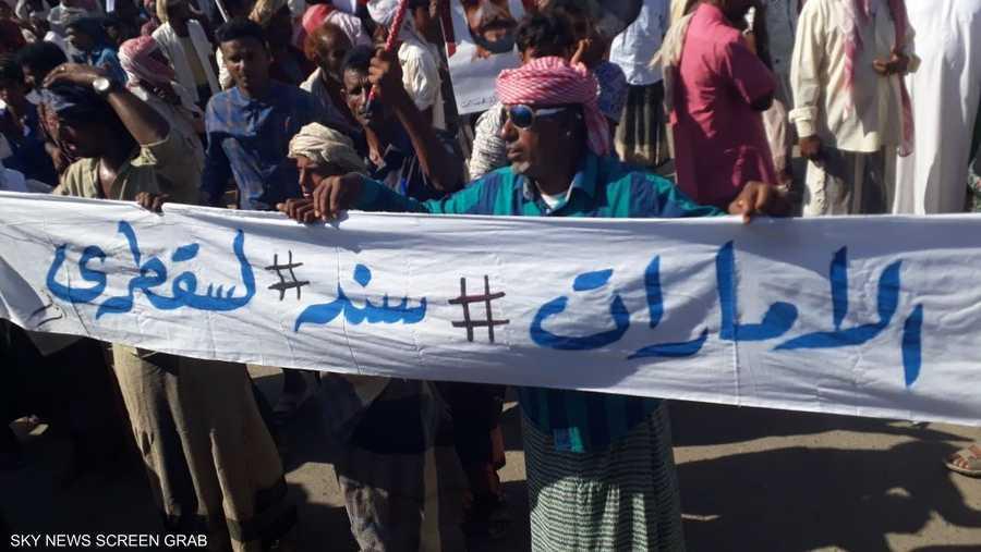 لافتة تشيد بدعم الإماراتي لأهالي الأرخبيل اليمني