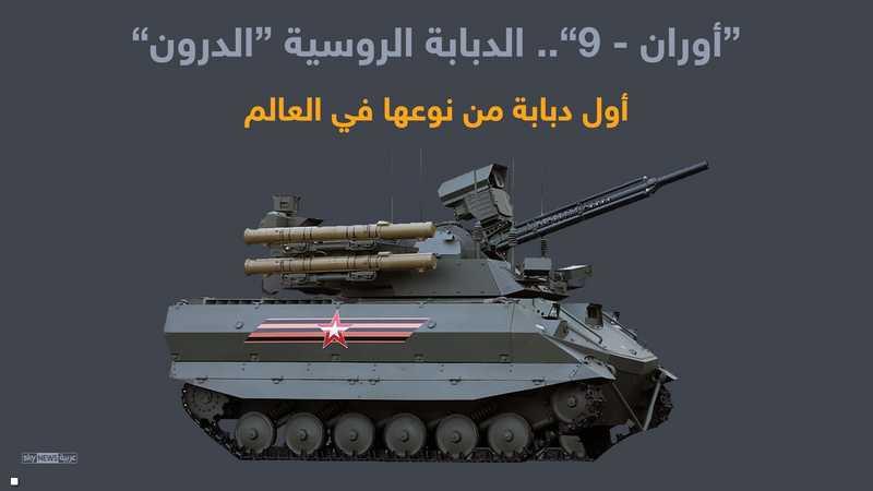 أوران 9 دبابة لا توجد إلا في روسيا