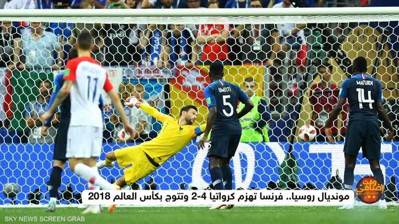 فرنسا بطلة مونديال روسيا
