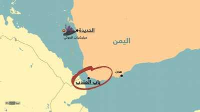 التحالف يحبط عملية إرهابية للحوثيين في البحر الأحمر