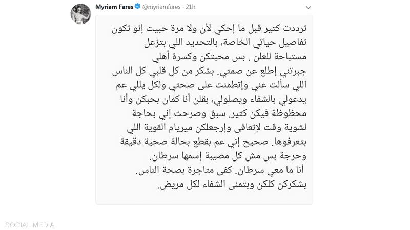 تغريدة ميريام فارس