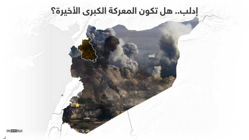 هل تكون معركة إدلب النهائية في سوريا؟