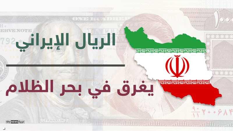 هبط الريال الإيراني مسجلا رقما قياسيا جديدا
