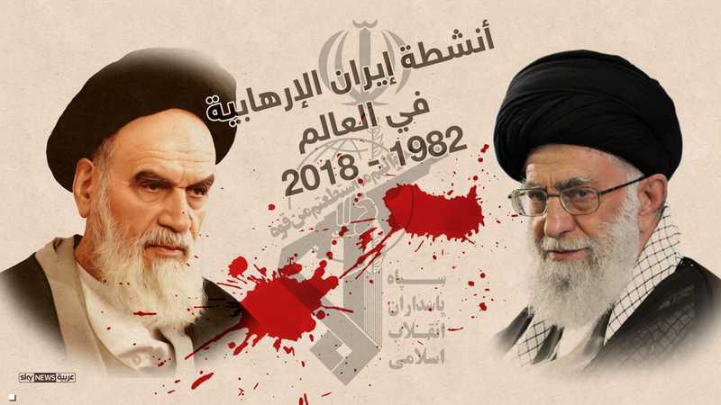 مسلسل الإرهاب الإيراني في العالم