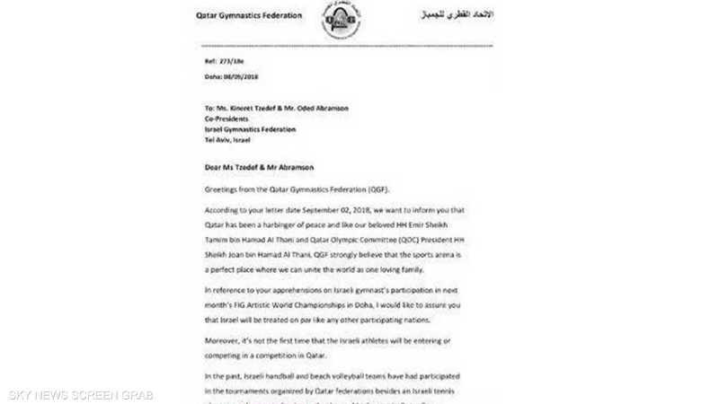 نص الرسالة من الدوحة إلى إسرائيل