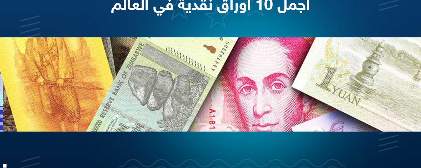 أجمل الأوراق النقدية في العالم