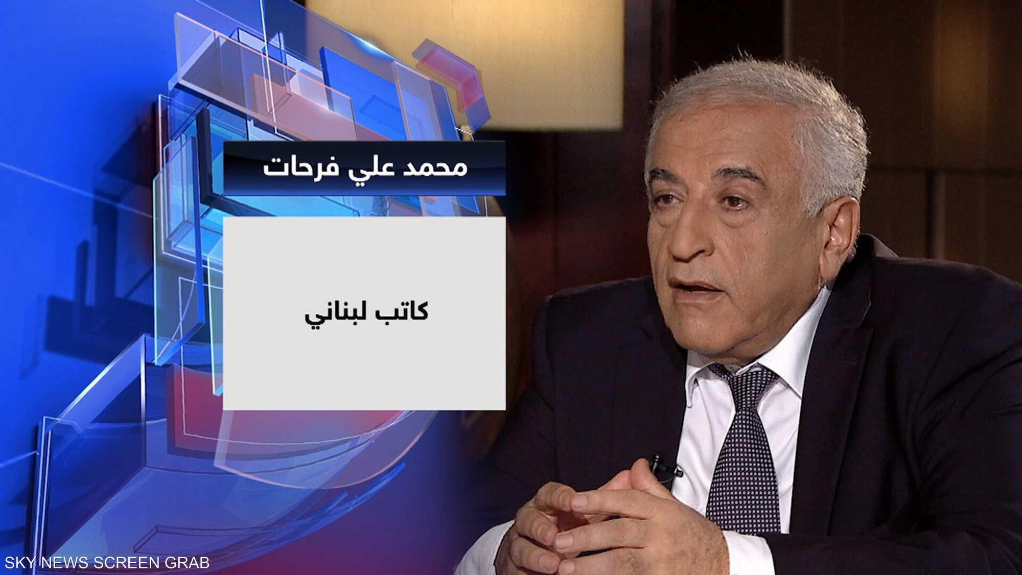 الكاتب اللبناني محمد فرحات في حديث العرب