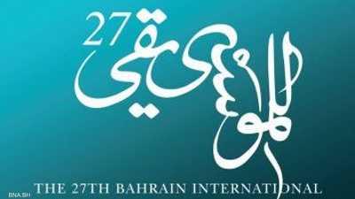 المقام العراقي يفتتح مهرجان البحرين الدولي للموسيقى
